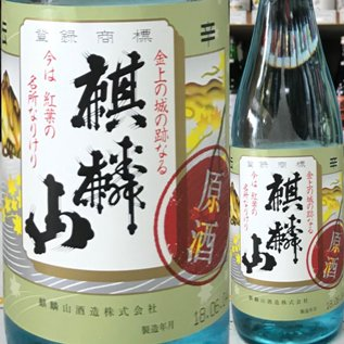 麒麟山伝辛原酒