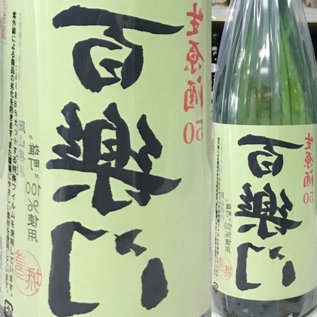 hyakurakumon_uraomati50.jpg