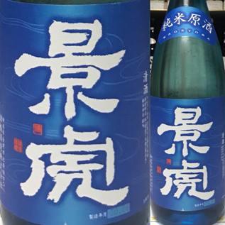 越乃景虎純米原酒