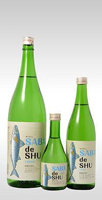 鯖専用日本酒