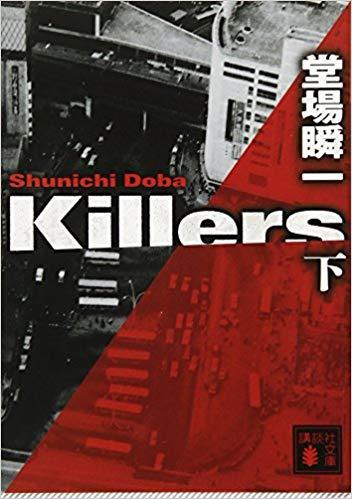Killers (2)