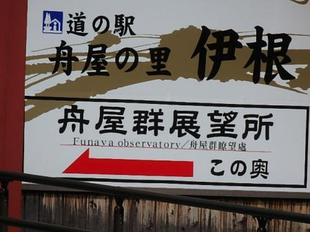 016_convert_20180610163742⑨天ドライブ伊根の道の駅