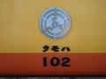 20180330_三岐鉄道02
