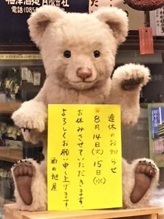 20180806お知らせ