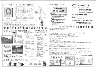 さくら草172号表.jpg