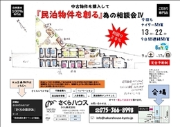 2018-06-15 民泊.jpg