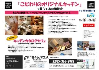 オリジナルキッチン6月イベントチラシB5_0.jpg
