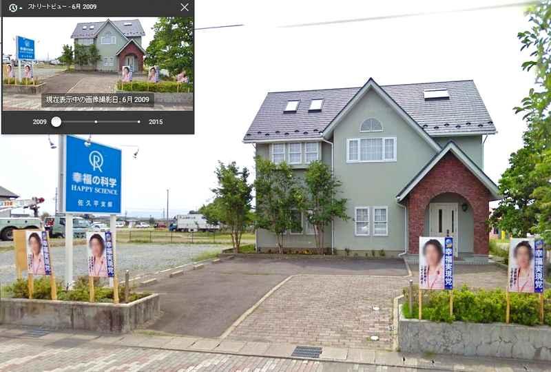 幸福の科学 長野佐久平支部 2009年