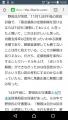 立木党首「野田霊言」証言480×853