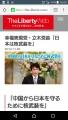 立木党首「野田霊言」証言記事480×853