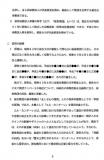 大川きょう子訴状2/480×720