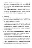 大川きょう子訴状3/480×720