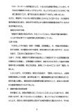 大川きょう子訴状5/480×720