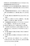 大川きょう子訴状6/480×720