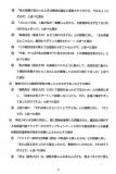 大川きょう子訴状7/480×720