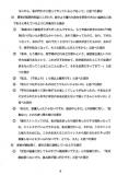 大川きょう子訴状8/480×720