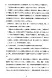 大川きょう子訴状9/480×720