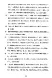大川きょう子訴状11/480×720