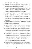 大川きょう子訴状12/480×720