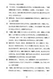 大川きょう子訴状13/480×720