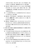 大川きょう子訴状14/480×720