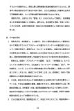 大川きょう子訴状16/480×720