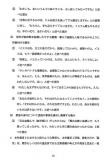 大川きょう子訴状15/480×720