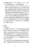 大川きょう子訴状17/480×720