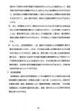 大川きょう子訴状18/480×720