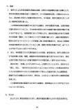 大川きょう子訴状19/480×720