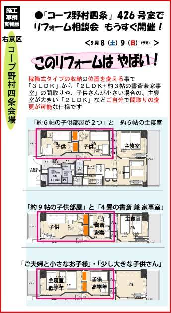 20180727野村426地図・広告