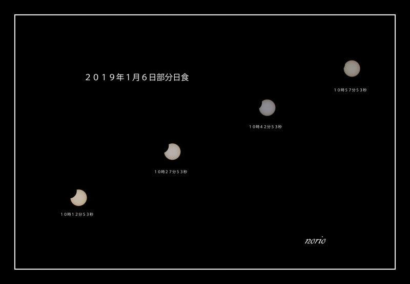 日食4枚-文字入