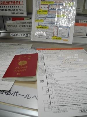 20180623パスポート申請