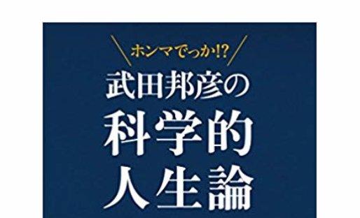 takedakunihiko.jpg