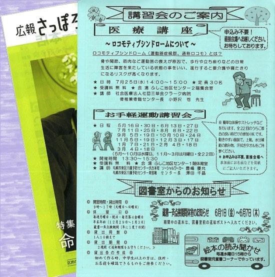 fusiko_kouza20180725_2.jpg