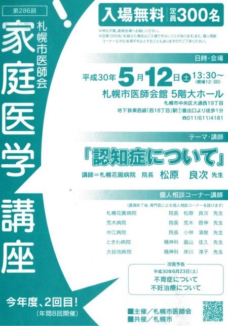 koukaikouza20180512_2.jpg