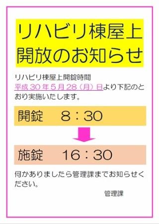 okujyoukaihou2018_20180607125957596.jpg