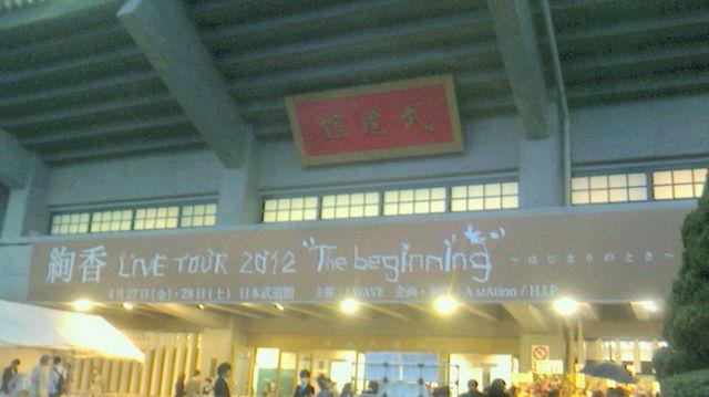 """絢香 LIVE TOUR 2012 """"The beginning""""~はじまりのとき~@日本武道館 ..."""