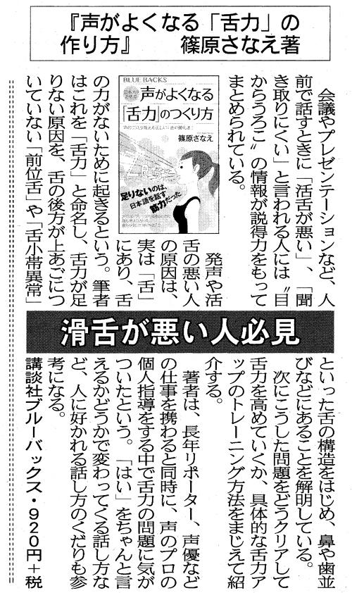 2018-6-6夕刊フジ