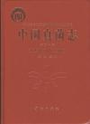 中国真菌誌第502