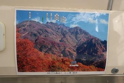 八海山IMG_1258