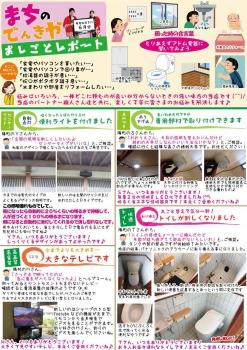 oshigoto201807o.jpg