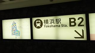 20180208横浜(その2)