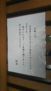 20180310三田~芝(その1)