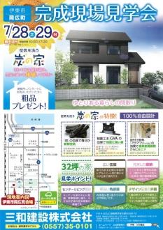 H30-7(岡広町見学会)