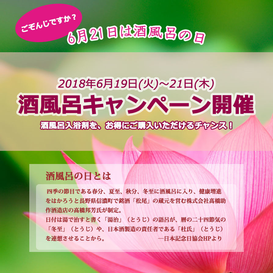 6月21日は酒風呂の日! 『夏至の酒風呂キャンペーン』 6月19日~21日 開催中です!