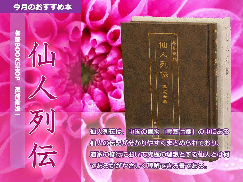 『仙人列伝』 一般販売開始! 道家の修行の究極の理想とされた仙人とは?