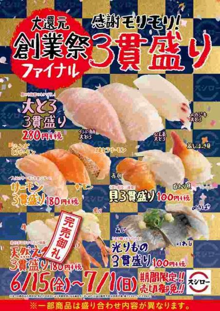 0613_sogyosai_final_poster_kanbai_haika.jpg