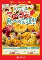 1805_マンゴー食べ放題キービジュアル_A1縦_180507-1-thumb-690x976-5791