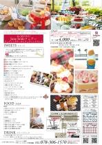 dessertbuffet_201708_06_fix_printpac-02.jpg